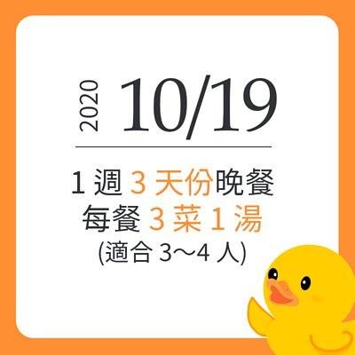 10月19日菜單