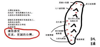 誠舖以真實、誠實態度,親自到台灣各角落的產地去收集台好的食材與商品
