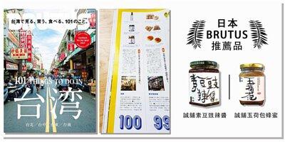日本brutu推薦誠舖素豆豉辣醬跟玉荷包蜂蜜