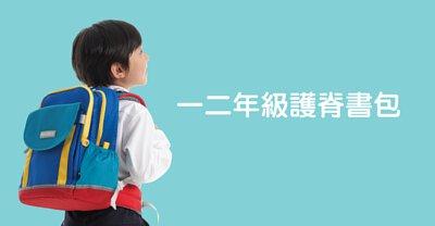 國小書包-護脊書包-一二年級