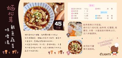 姬松茸鮭魚蔬菜味噌湯