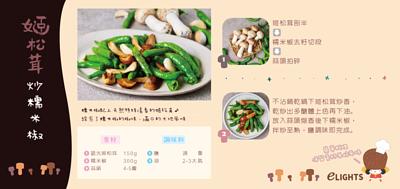 姬松茸炒糯米椒