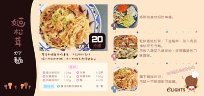 姬松茸炒麵