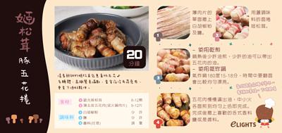 姬松茸豚五花捲