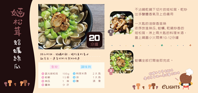 姬松茸蛤蠣絲瓜