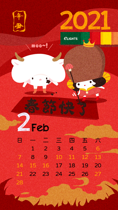 銥光2021年曆2月 elights 2021 calendar February