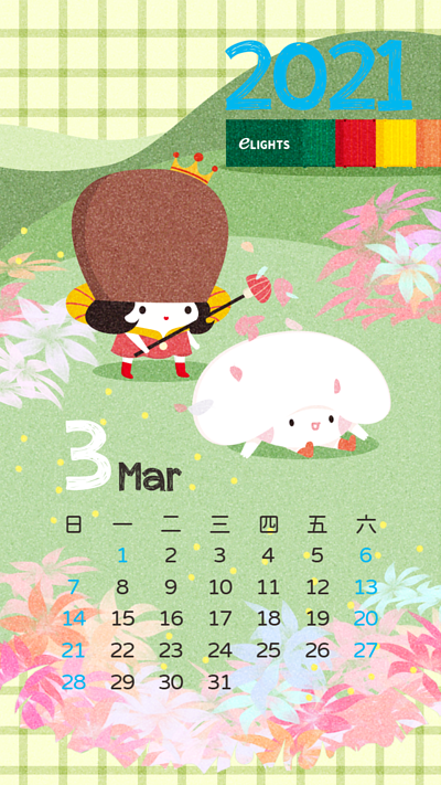 銥光2021年曆3月 elights 2021 calendar March