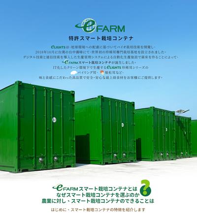 eFARMスマート栽培コンテナについて