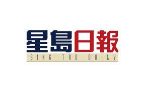 Sing Tao Daily