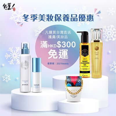 台灣直送 護膚/美妝品 滿HKD300 免運