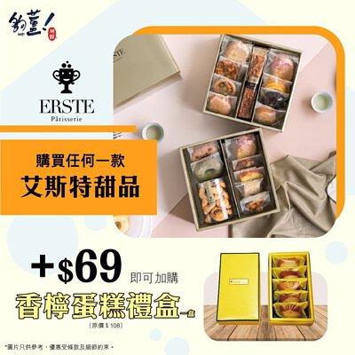 購買任個一款艾斯特甜品+$69 即可加購 香檸蛋糕禮盒