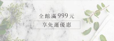 MIMIQ全館消費滿999元即享免運