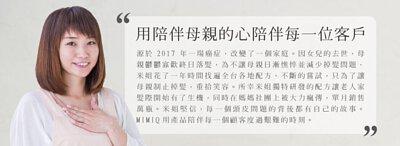 MIMIQ品牌故事