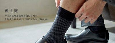 男紳士襪子