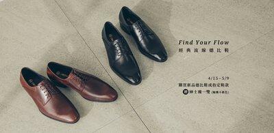 林果良品日本商務職男經典流線德比鞋經典黑與咖啡色現在購買贈紳士襪活動至五月九日