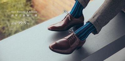 林果良品全新抗菌除臭紳士襪格紋直條紋圖樣機能襪款