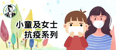 小童及女士 抗疫系列
