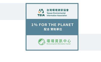 好剪才髮物所 1%fortheplanet 環保 環境 環境永續 台灣環境資訊協會 環境資訊中心