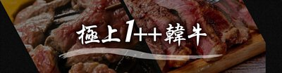極上1++韓牛