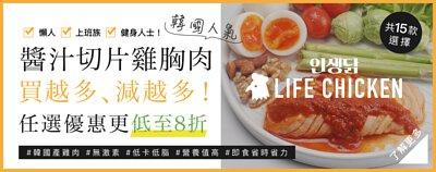 LIFE CHICKEN - 醬汁切片雞胸 任選優惠低至8折