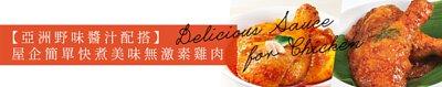 【亞洲野味醬汁配搭】 屋企簡單快手美味無激素雞肉