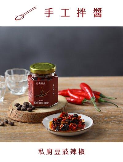 私廚豆豉辣椒
