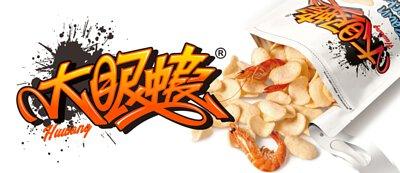 大眼蝦蝦肉餅,多口味蝦餅,蝦餅餅乾團購首選,伴手禮就選鹹蛋黃蝦餅禮盒