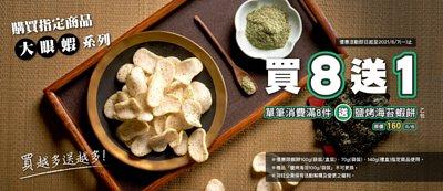 大眼蝦-指定商品任選8件贈海苔蝦餅乙包