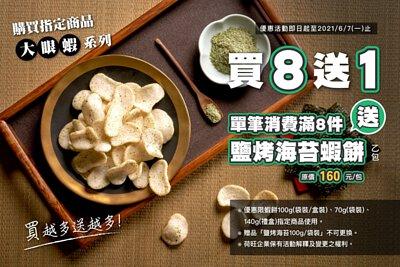 大眼蝦-指定商品任選8件送海苔蝦餅乙包