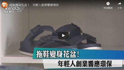 TVBS|拖鞋變身花盆!年輕人創業響應環保
