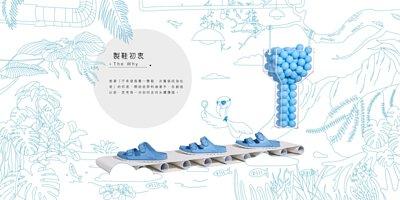 Mijily不希望每賣出一雙鞋,就賣出一雙垃圾,全球首創舊鞋回收變盆栽。