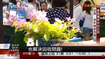 非凡新聞|展場大直擊,台灣循環經濟展