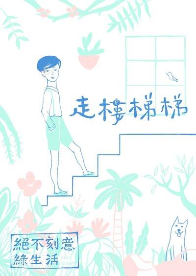 Mijily Go Green,絕不刻意綠生活,走樓梯梯