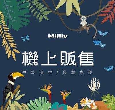 Mijily機上販售:中華航空/台灣虎航