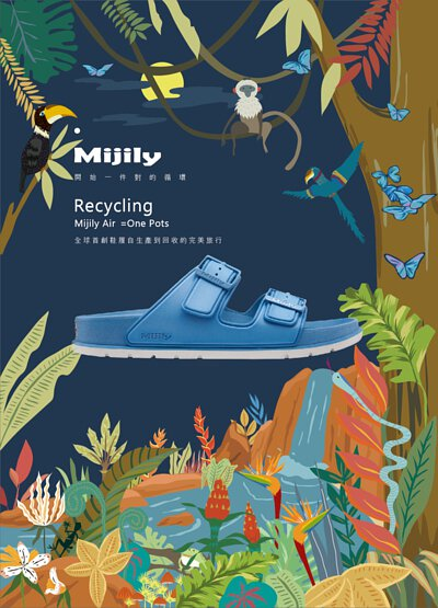 Mijily 2018台灣虎航機上選購雜誌內頁