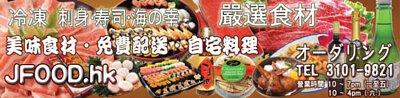 日式食品,包括海產,肉類,小食,醬料,酒類,網上商店