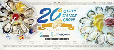 Oyster Station,蠔站,Fresh,Seasonal Seafood,生蠔,海鮮,西餐,牛扒,美食