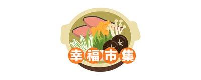 幸福市集,網購,日常用品,各類食品,網購,日本優質食品,飲品,調味料,潮流新玩意,創意產品