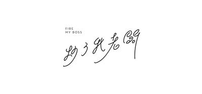 Fire My Boss炒了我老闆,精挑細選,百味雜陳,生活態度,自己的老闆,放低壓力煩惱