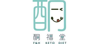 酮福堂,FnH Keto Diet,生酮,無糖,低碳,美食,朱古力,芝士蛋糕,豬腳薑醋,天然,人手製作,低碳生酮食品