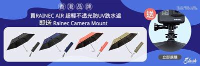 香港品牌 RAINEC AIR 超輕不透光潑水摺傘【防UV、超潑水|4色】