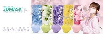 香港製 SAVEWO 3DMASK Hana Collection 救世超立體口罩 花色系列 (30片獨立包裝/盒)