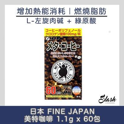 日本 FINE JAPAN 美特咖啡 1.1gx60包