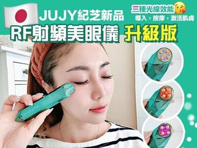 日本JUJY紀芝RF射頻美眼儀|贈送專用眼部凝膠20g