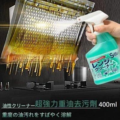 日本製 Subekyu 超強力重油去污劑 400ml