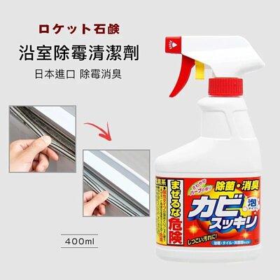 日本 Rocket 浴室除霉噴劑 400ml