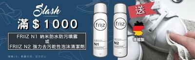 FRIIZ N1德國納米防水防污噴霧 + N2強力去污乾性泡沫清潔劑