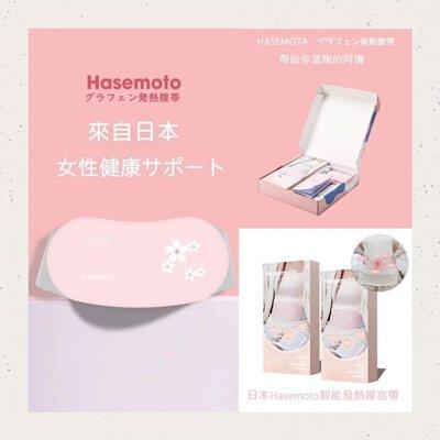 日本製 Hasemoto 智能發熱暖宮腹帶|驅寒|暖宮|護腰