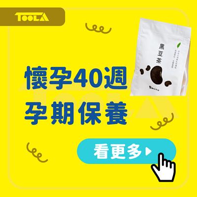 台山黑豆茶,哺乳媽媽哺乳