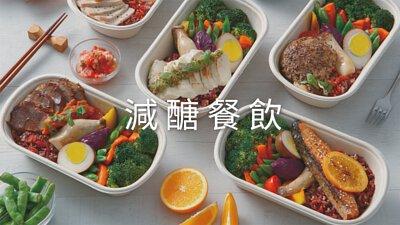 龐德食計:減醣餐盒飲品
